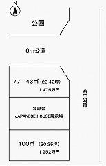 【売地】北原台ECOタウン A区画 / 1,475万円   B区画 / 1,952万円